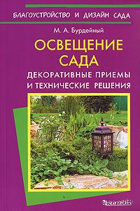 Освещение сада. Декоративные приемы и технические решения. Михаил Бурдейный