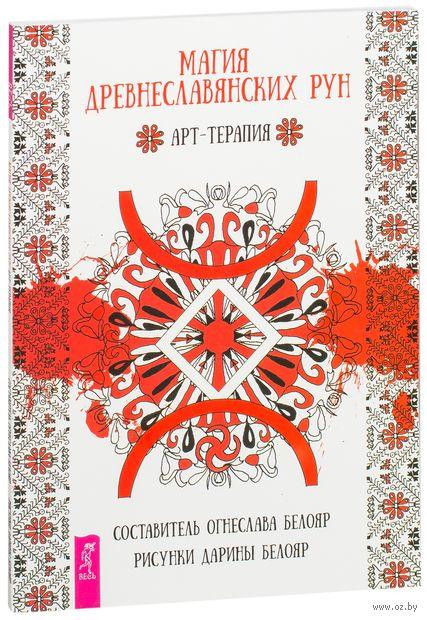 Магия древнеславянских рун. Арт-терапия — фото, картинка