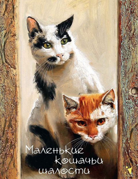"Блокнот ""Маленькие кошачьи шалости"" (А6) — фото, картинка"