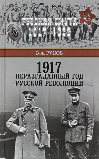 1917. Неразгаданный год Русской революции — фото, картинка