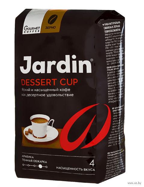 """Кофе зерновой """"Jardin. Dessert Cup"""" (250 г) — фото, картинка"""