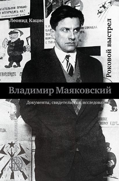 Владимир Маяковский. Роковой выстрел — фото, картинка