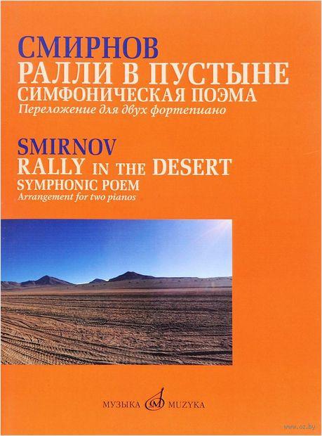 Ралли в пустыне. Симфоническая поэма. Переложение для двух фортепиано автора — фото, картинка