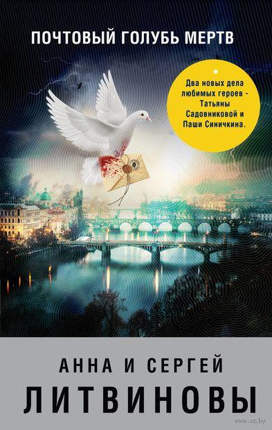 Почтовый голубь мертв — фото, картинка