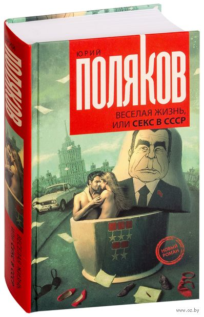 Веселая жизнь, или секс в СССР — фото, картинка
