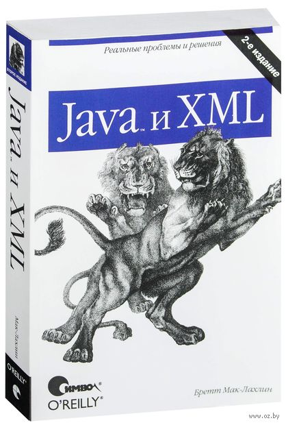 Java и XML. Бретт Мак-Лахлин