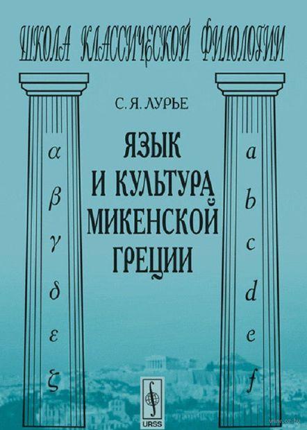 Язык и культура микенской Греции. Соломон Лурье