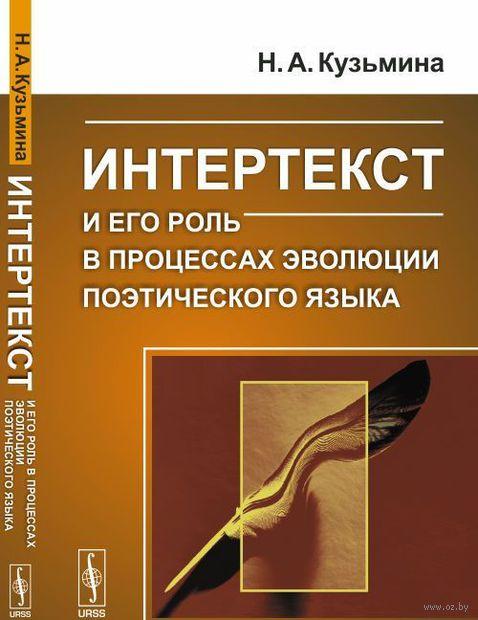 Интертекст и его роль в процессах эволюции поэтического языка — фото, картинка