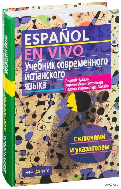 Учебник современного испанского языка с ключами — фото, картинка