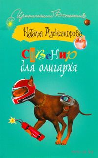 Сувенир для олигарха (м). Наталья Александрова