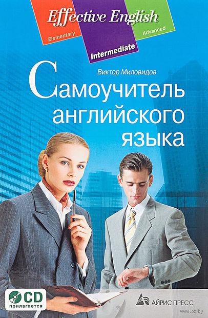 Самоучитель английского языка (+ CD) — фото, картинка