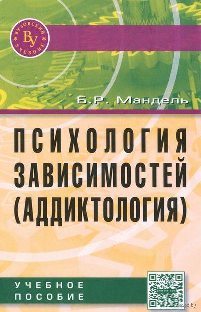 Психология зависимостей (аддиктология). Борис Мандель