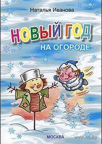 Новый год на огороде. Наталья Иванова