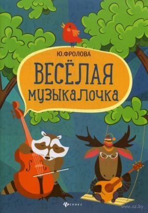 Веселая музыкалочка. Юлия Фролова