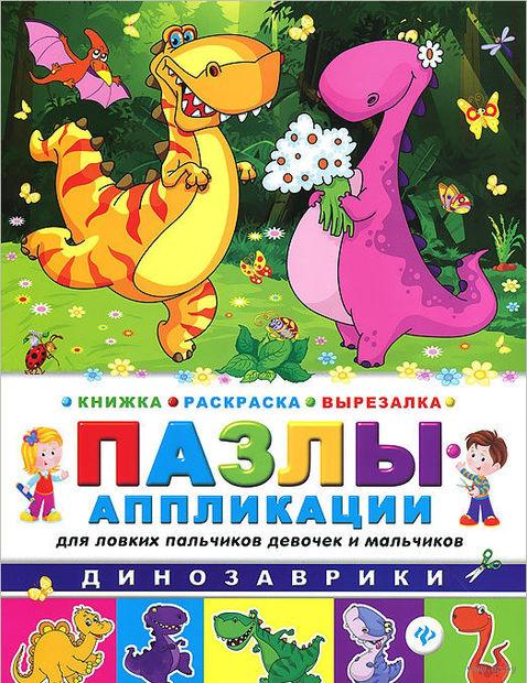 Динозаврики. Книжка раскраска-вырезалка
