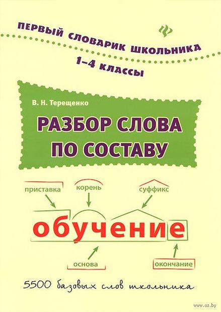 Разбор слова по составу. 1-4 классы. Василий Терещенко