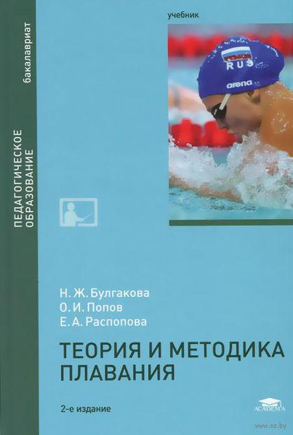 Теория и методика плавания. Нина Булгакова, Олег Попов, Евгения Распопова
