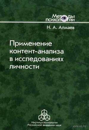 Применение контент-анализа в исследованиях личности. Николай Алмаев