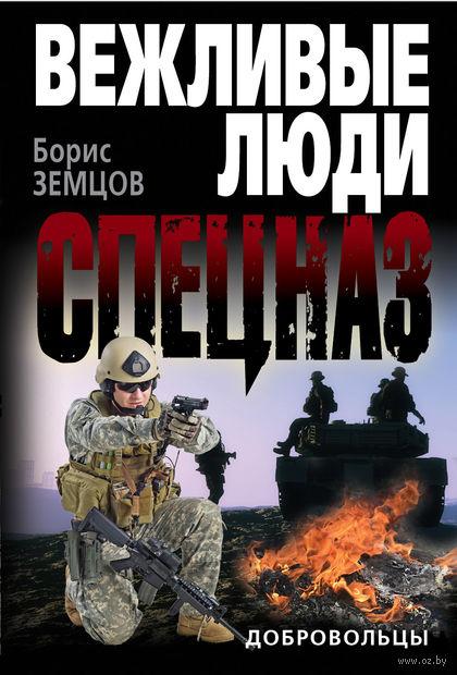 Добровольцы (м). Борис Земцов
