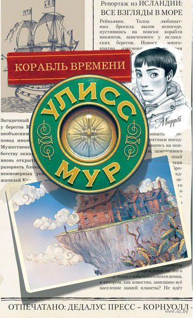 Секретные Дневники Улисса Мура. Книга 13. Корабль времени. Улисс Мур