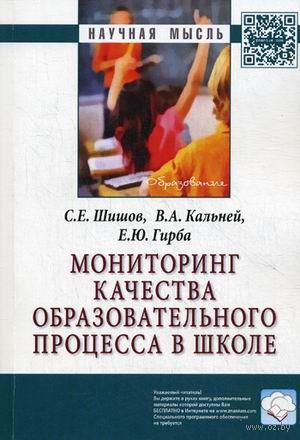 Мониторинг качества образовательного процесса в школе. Сергей Шишов, Валентина Кальней, Елена Гирба