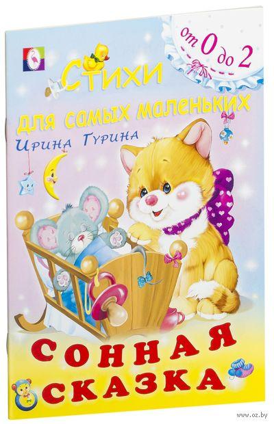 Сонная сказка. Ирина Гурина