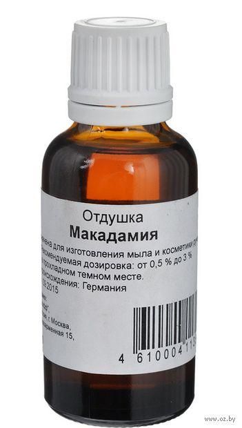 """Отдушка для мыла """"Макадамия"""" (30 мл)"""