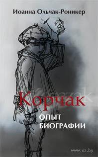 Корчак. Опыт биографии. Иоанна Ольчак-Роникер