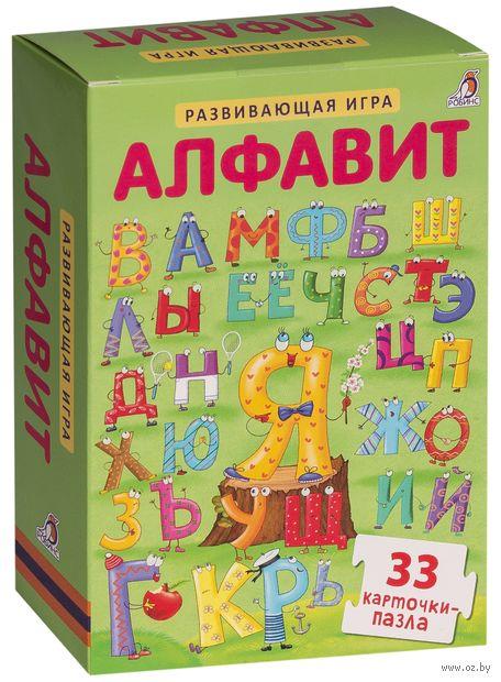 "Пазлы ""Алфавит"" (набор из 33 карточек). Анна Кузнецова"