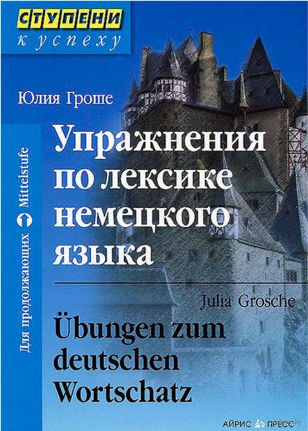 Упражнения по лексике немецкого языка. Ю. Гроше