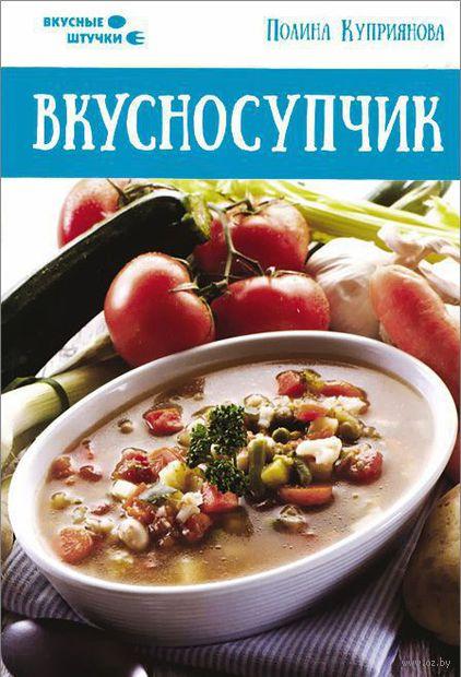Вкусносупчик. Полина Куприянова