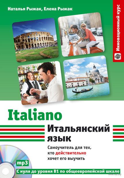 Итальянский язык. Самоучитель для тех, кто действительно хочет его выучить (+ CD) — фото, картинка