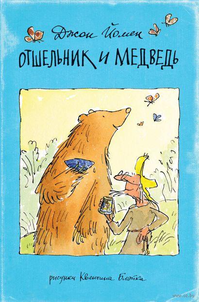 Отшельник и Медведь. Джон Йомен