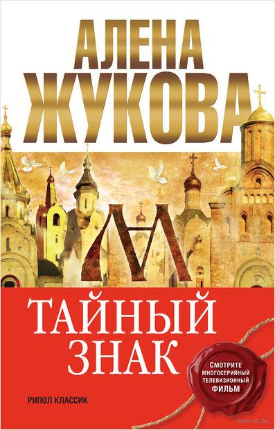 Тайный знак. Алена Жукова