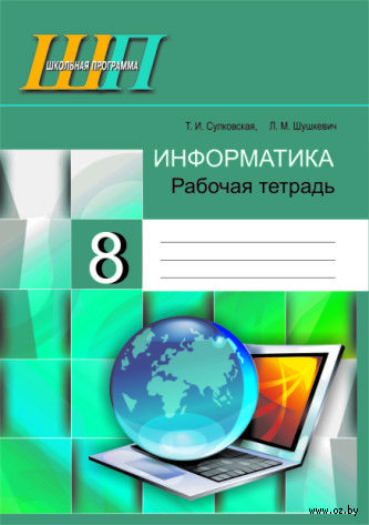 Информатика 8 класс. Рабочая тетрадь. Л. Шушкевич, Т. Сулковская