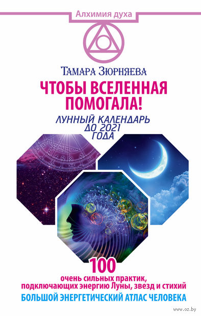 Чтобы Вселенная помогала! 100 очень сильных практик, подключающих энергию Луны, звезд и стихий. Большой энергетический атлас человека. Лунный календарь до 2021 года — фото, картинка