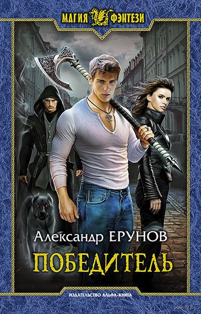 Победитель. Александр Ерунов