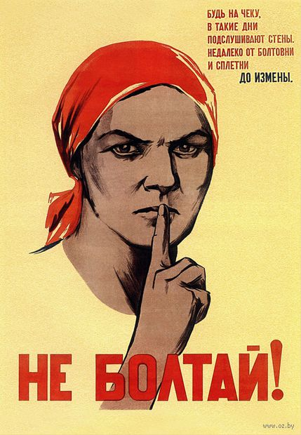 "Магнит сувенирный ""Советские плакаты"" (арт. 1033) — фото, картинка"
