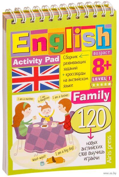 English. Семья. Уровень 1 — фото, картинка