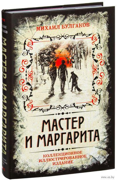 Мастер и Маргарита. Коллекционное иллюстрированное издание. Михаил Булгаков