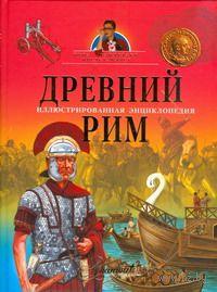 Древний Рим. Иллюстрированая энциклопедия. А. Манцевич