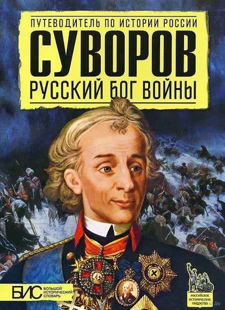 Суворов. Русский бог войны — фото, картинка