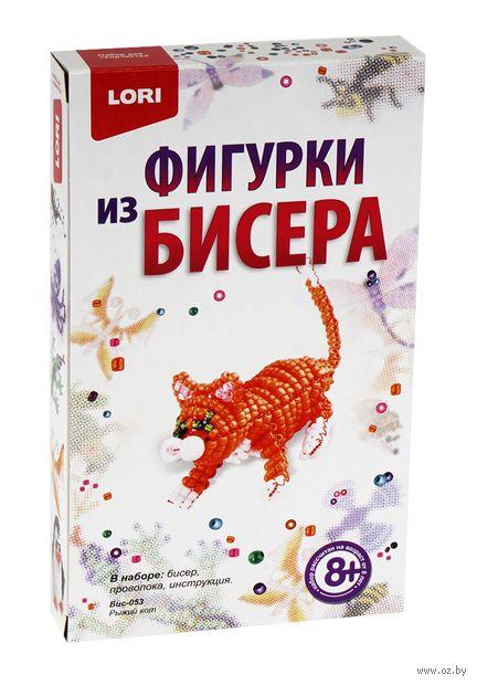 """Набор для бисероплетения """"Рыжий кот"""" — фото, картинка"""