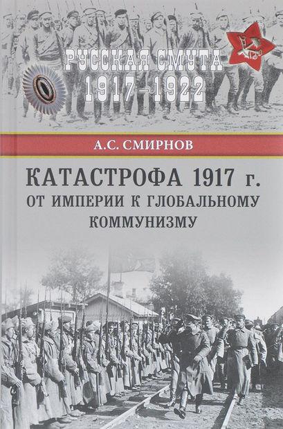 Катастрофа 1917 года. От империи к глобальному коммунизму — фото, картинка