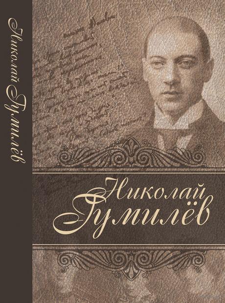 Николай Гумилёв — фото, картинка