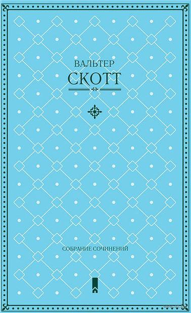 Вальтер Скотт. Собрание сочинений — фото, картинка