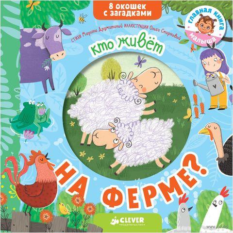 Книжка с загадками. Кто живет на ферме? — фото, картинка