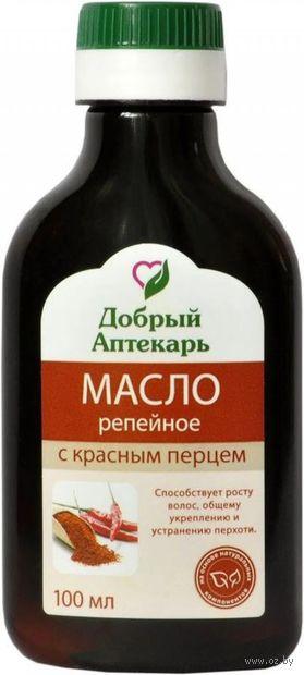 """Масло для волос """"Репейное. С красным перцем"""" (100 мл) — фото, картинка"""