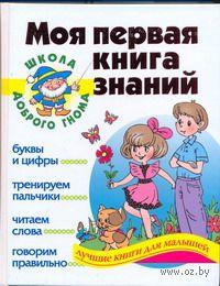 Моя первая книга знаний. Е. Соколова, Наталья Нянковская