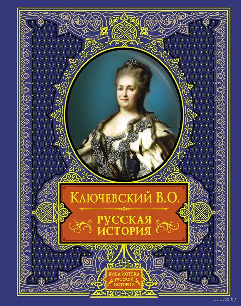 Русская история — фото, картинка